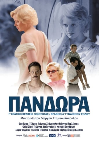 Poster of Πανδώρα