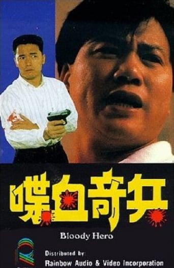 Poster of Bloody Hero