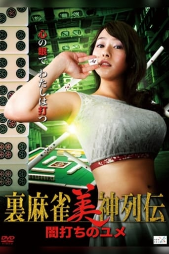 Poster of 裏麻雀美神列伝 闇打ちのユメ