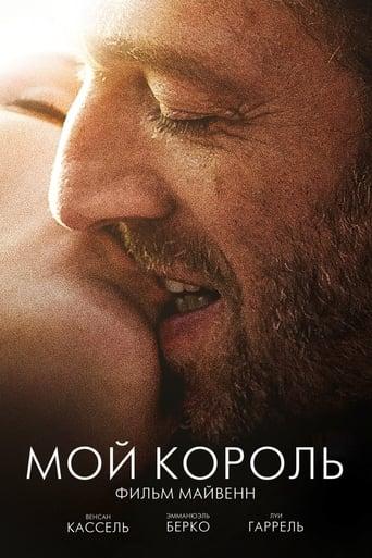 Poster of Мой король