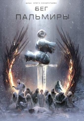 Poster of Бег Пальмиры