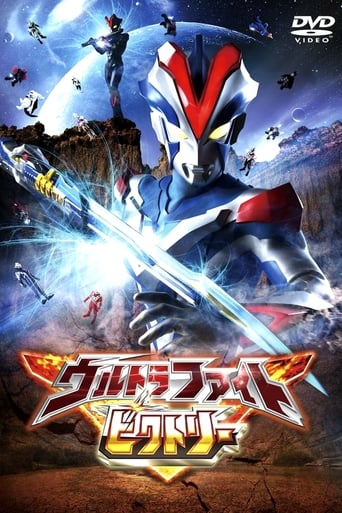 Poster of Ultra Fight Victory
