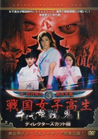 千代姫戦鬼