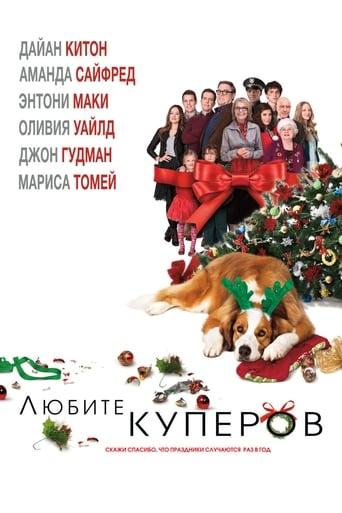 Poster of Любите Куперов