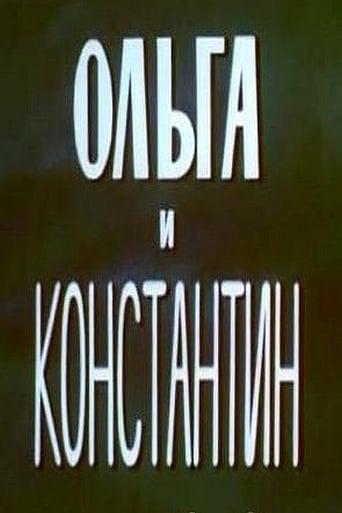 Poster of Ольга и Константин
