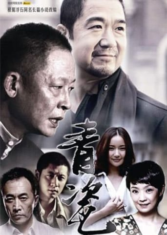 Poster of 青瓷