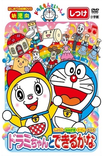 Poster of Doraemon let's go: You can do with Dorami-chan