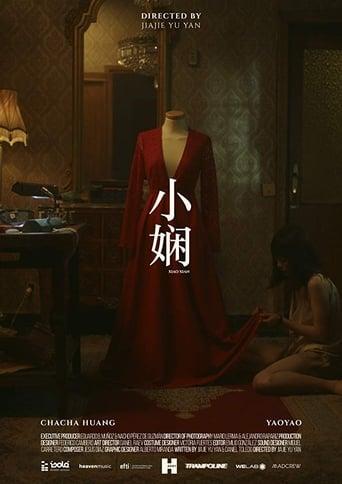 Poster of Xiao Xian