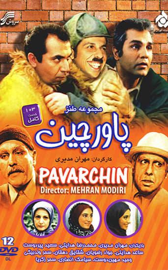Pavarchin