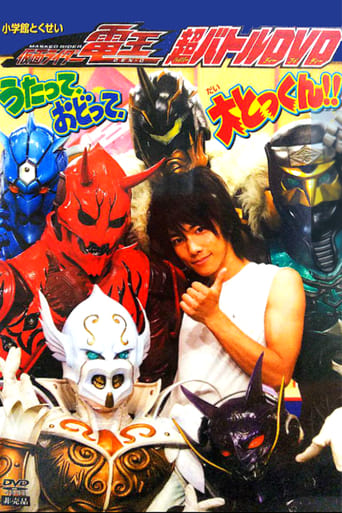 Poster of Kamen Rider Den-O: Singing, Dancing, Great Training!!