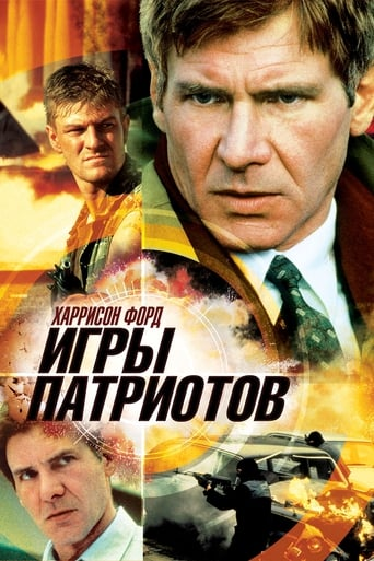 Poster of Игры патриотов
