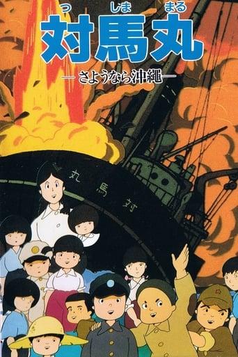 Tsushima Maru: Goodbye, Okinawa