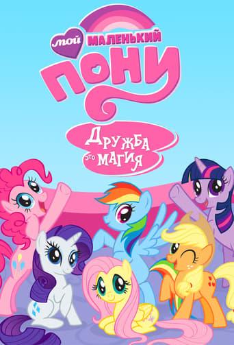 Мой маленький пони: Дружба это магия