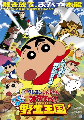 Poster of Crayon Shin-chan: Roar! Kasukabe Animal Kingdom