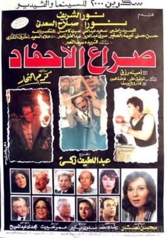 Poster of Seraa al ahfad