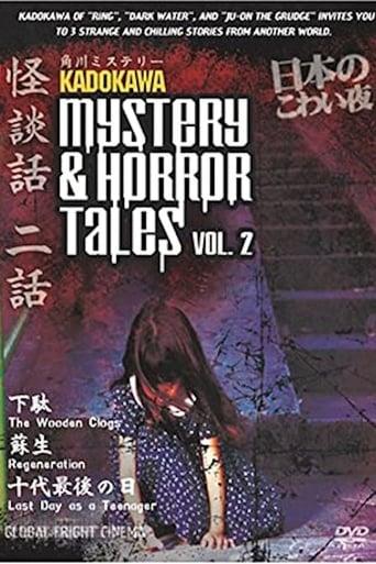 Kadokawa Mystery & Horror Tales Vol. 2