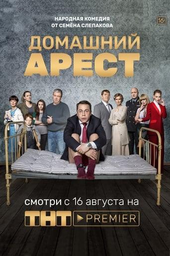 Poster of Домашний арест