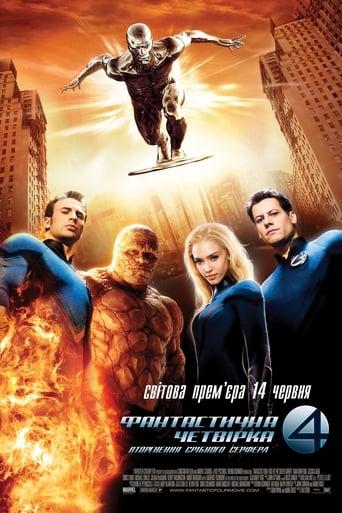 Фантастична четвірка 2 - Вторгнення Срібного Серфера