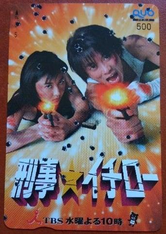 Poster of Officer Ichiro