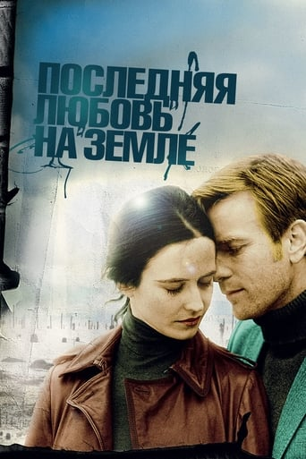Poster of Последняя любовь на Земле
