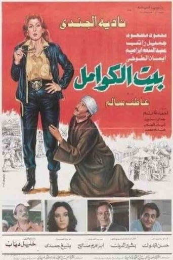 Poster of Bayt Elkwaml