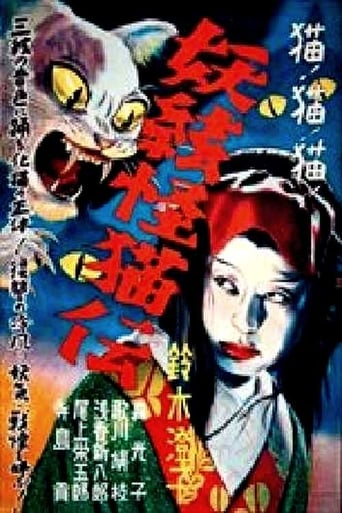 Watch The Ghost Cat and the Mysterious Shamisen Online Free Putlocker