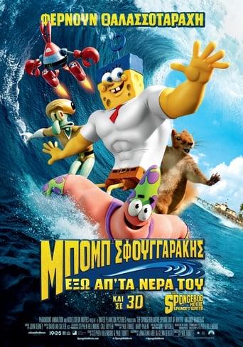 Poster of Μπομπ Σφουγγαράκης: Έξω Απ`Τα Νερά Του