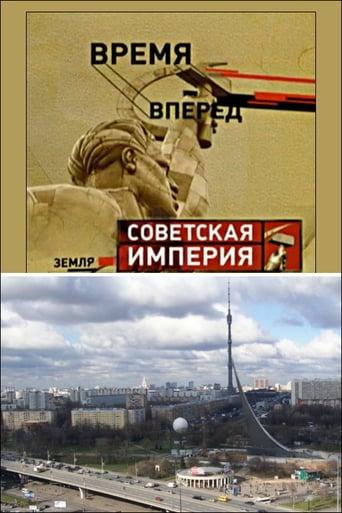 Советская Империя - Останкино