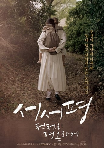 Poster of Suh-Suh Pyoung, Slowly and Peacefully