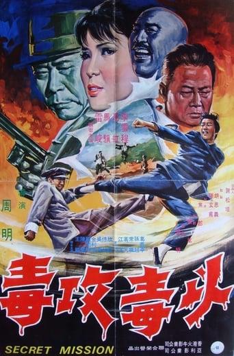 Poster of Secret Mission