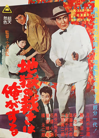 Poster of The Sentencer