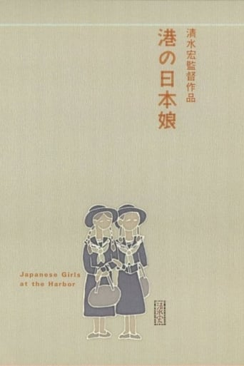 Japanese Girls at the Harbor poster