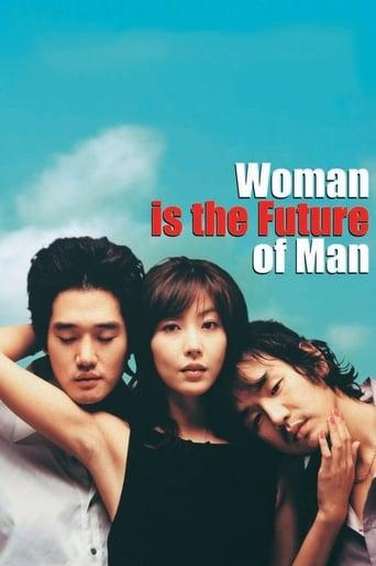 여자는 남자의 미래다
