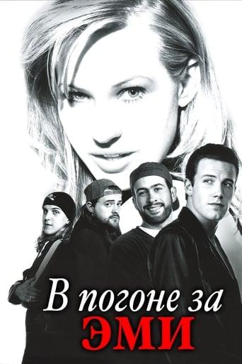 Poster of В погоне за Эми
