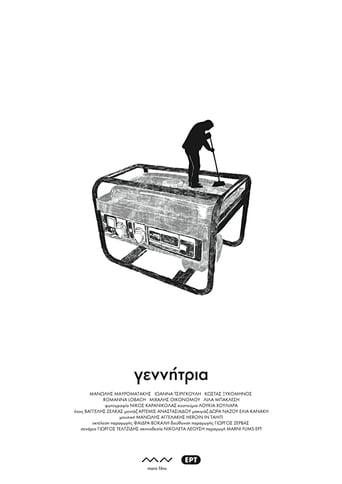 Poster of Generator