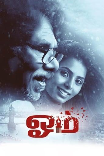 Watch Meendum Oru Mariyathai full movie online 1337x