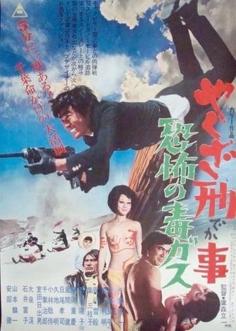 Poster of Kamikaze Cop