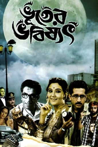 Poster of Bhooter Bhabishyat