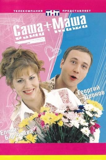 Саша+Маша