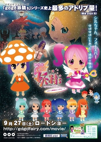 gdgd Fairies the Movie: Is It Alright for Such a Movie...?