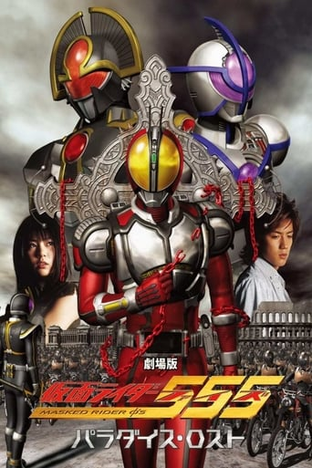 Watch Kamen Rider 555: Paradise Lost 2003 full online free