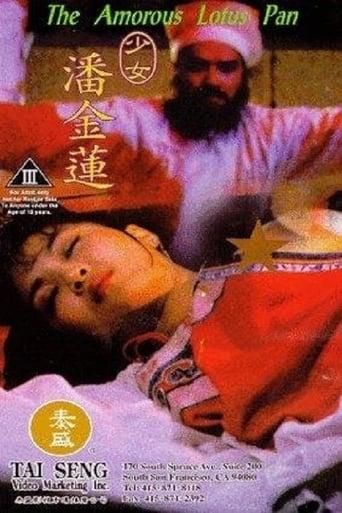 Poster of 少女潘金蓮