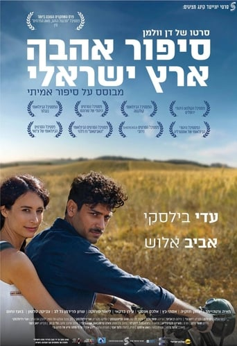 Poster of An Israeli Love Story