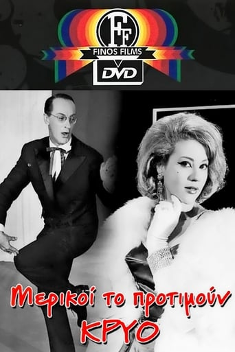 Merikoi to Protimoun Kryo... Movie Poster