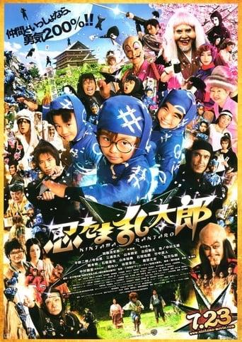 Poster of Ninja Kids!!!