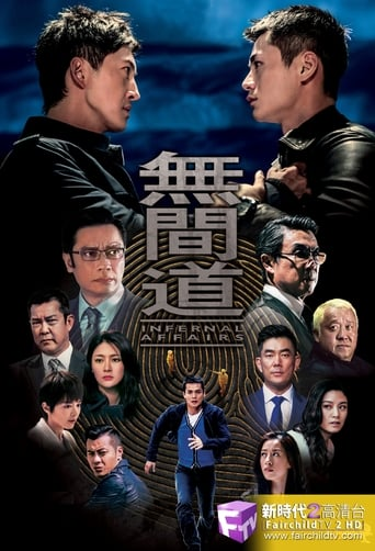 Poster of Infernal Affairs