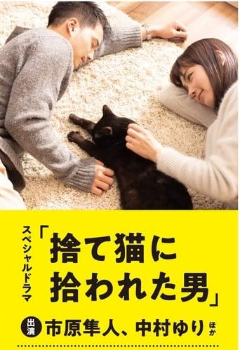 A férfi, aki magához vett egy macskát (2019)