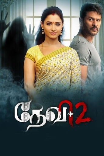 Poster of Devi 2