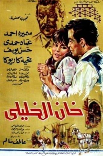 Poster of Khan El-Khalili