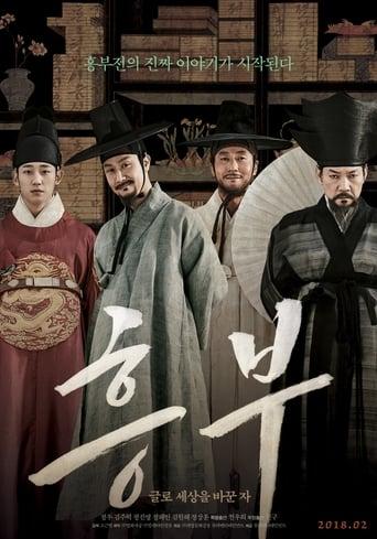 Watch Heung-boo: The Revolutionist Free Movie Online